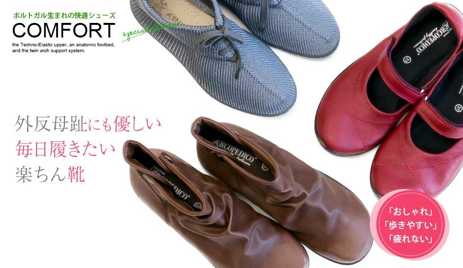 ARCOPEDICO 外反母趾にも優しい毎日履きたい楽ちん靴