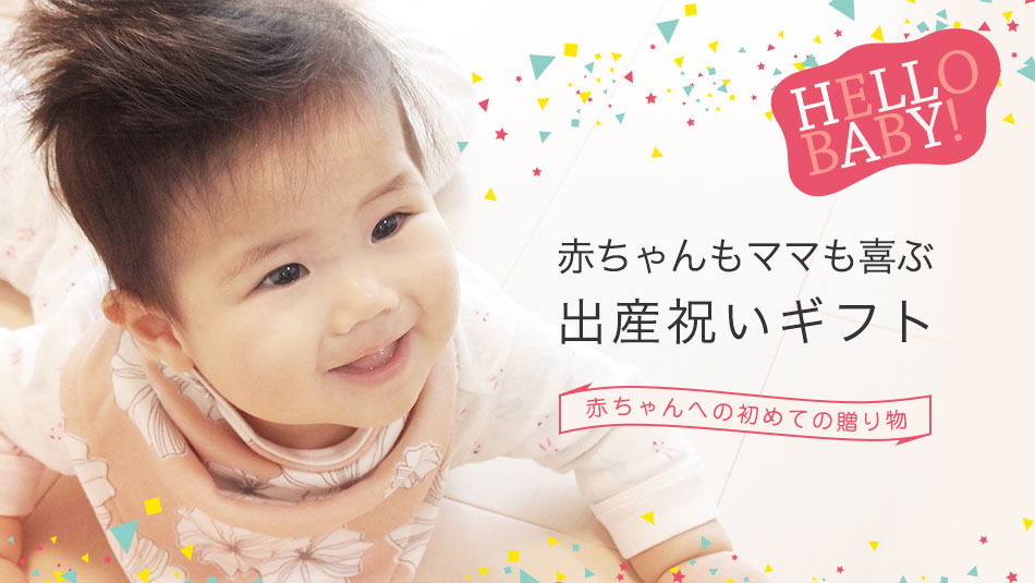 赤ちゃんもママも喜ぶおしゃれで可愛い出産祝いギフト