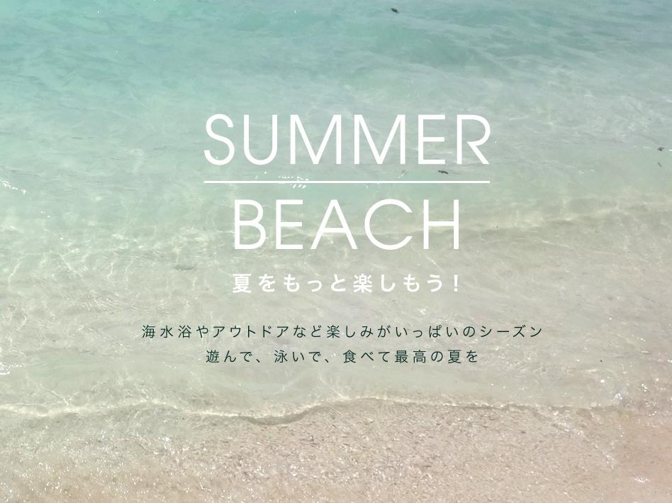 SUMMER BEACH �Ƥ��äȳڤ��⤦