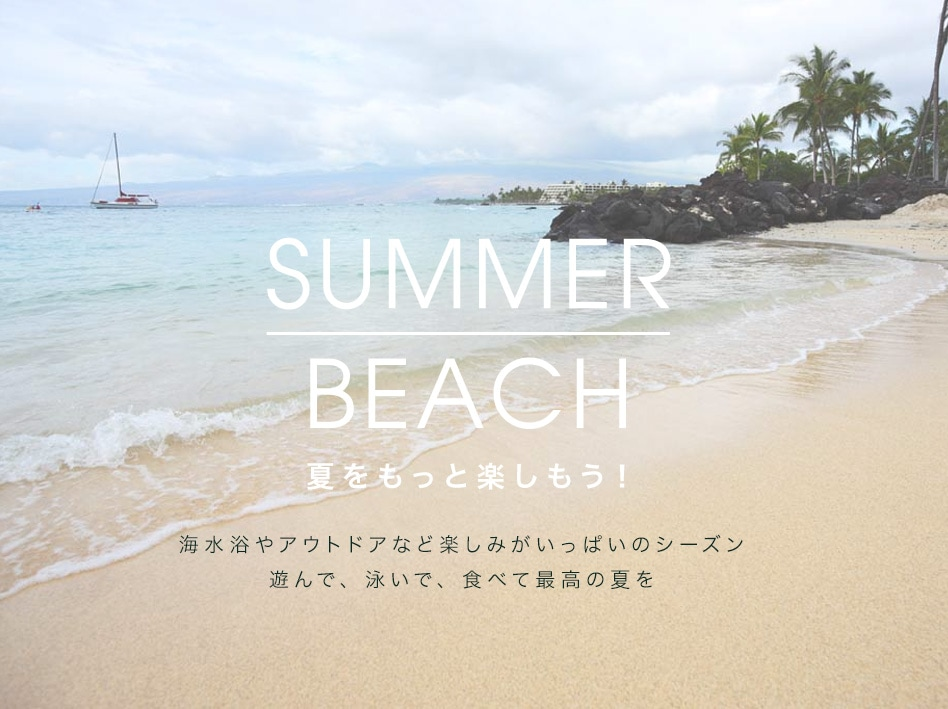 SUMMER BEACH 夏をもっと楽しもう