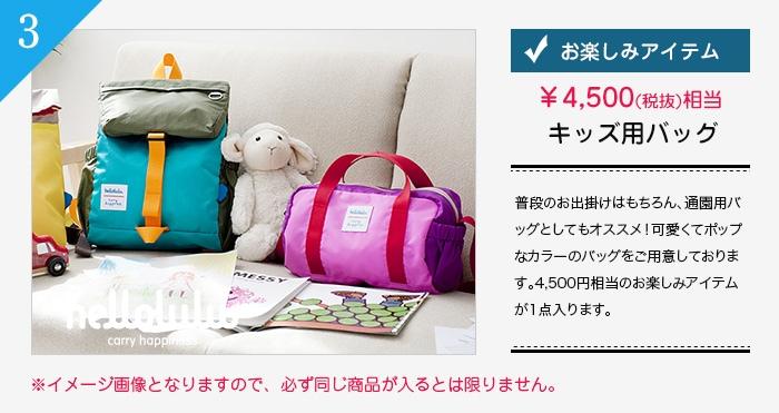 Hellolulu Happy bonico Bag 【¥3000】
