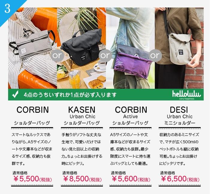 Hellolulu bonico Happy Bag Mサイズ【¥5,000】