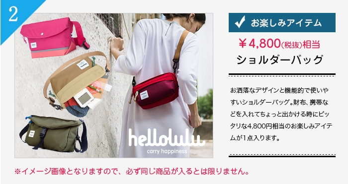 Hellolulu Happy bonico Bag 【¥7000】