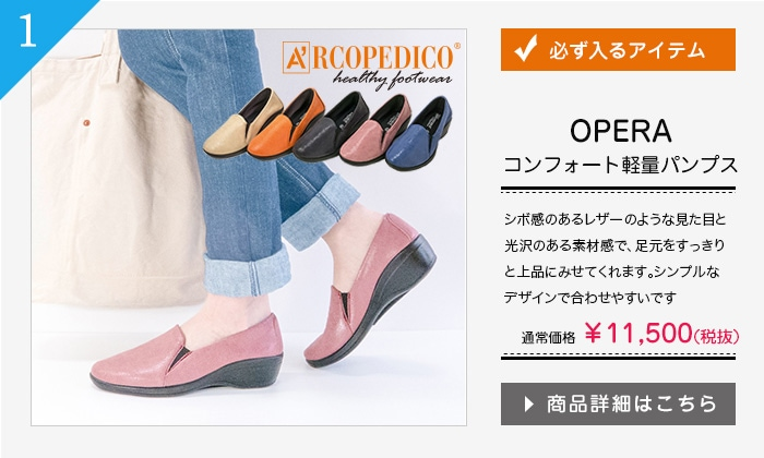 ARCOPEDICO Happy bonico Bag(パンプス&シューズ)【¥7000】【送料無料】