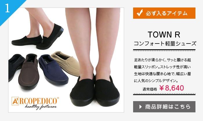 ARCOPEDICO Happy bonico Bag(シューズ&ブーツ)【¥7500】【送料無料】