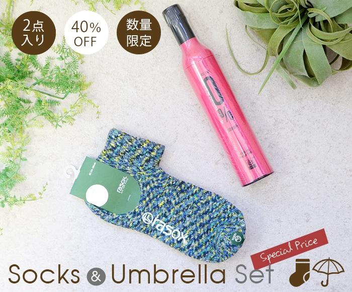靴下&傘セット【¥3,000】【返品・交換不可】