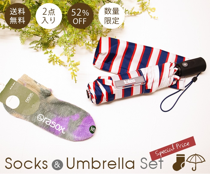 靴下&傘セット【¥3,000】【送料無料】【返品・交換不可】