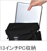 独立PC収納