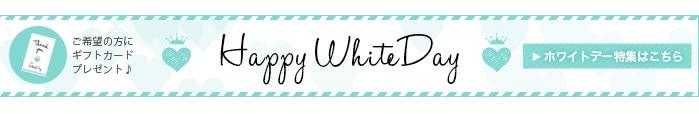 bonicoのホワイトデーギフト特集