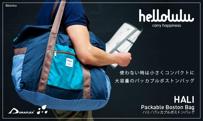 ハロルル/Hellolulu HALI(ハリ) パッカブルボストンバッグ