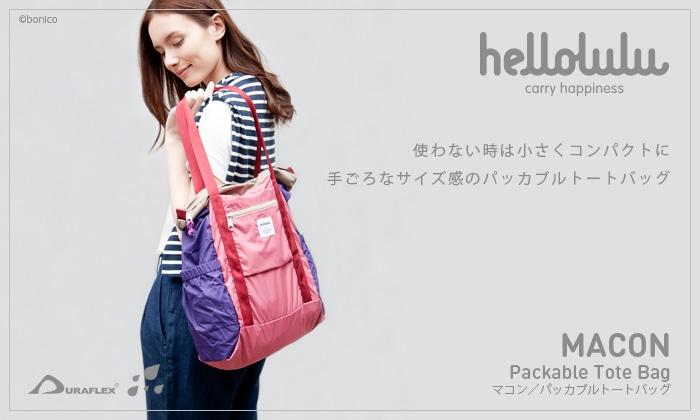 ハロルル/Hellolulu MACON(マコン) パッカブルトートバッグ