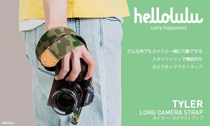 ハロルル/Hellolulu Tyler(タイラー) カメラ ストラップ