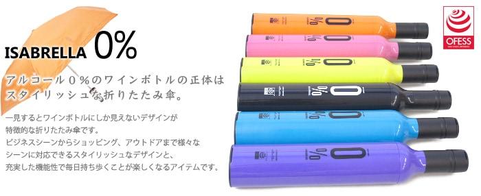 オフェス(ofess) isabrella 0% 折り畳み傘