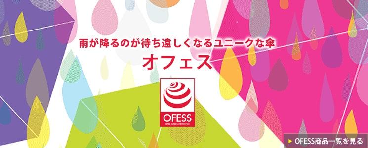 オフェス(Ofess)