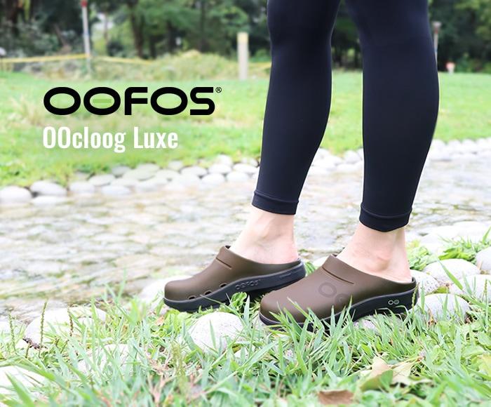 ウーフォス/OOFOS OOcloog Luxe(ウークロッグルクス) リカバリーサンダル