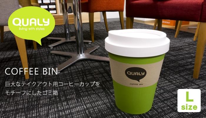 QUALY/クオーリー COFFEE BIN ダストボックス【L】