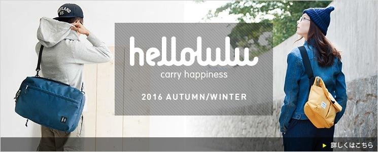 シンプルで楽しく、使いやすいバッグ Hellolulu(ハロルル)