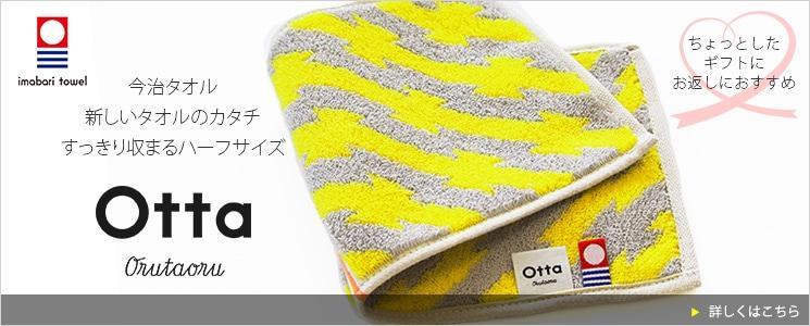 otta(オッタ)