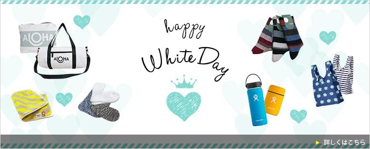 WHITE DAY(ホワイトデイ)