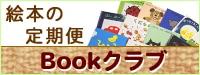 絵本の定期便 BOOKクラブ
