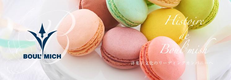 洋菓子文化のリーディングカンパニーへ