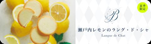 瀬戸内レモンのラング・ド・シャ