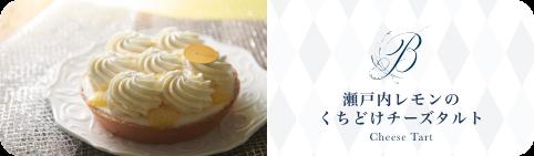 瀬戸内レモンのくちどけチーズタルト