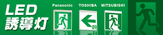 LEDͶƳ�� �ѥʥ��˥å�(Panasonic) ���(TOSHIBA) ��ɩ(MITSUBISHI)