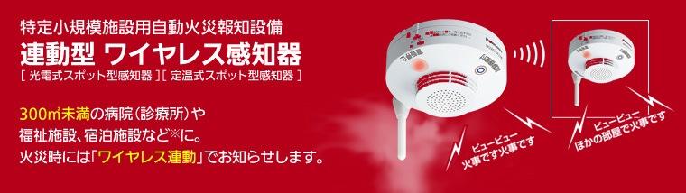 特定小規模接用自動火災報知機設備 連動形ワイヤレス感知器 特集