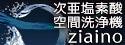 【Panasonic】次亜塩素酸空気清浄機 Ziaino【ジアイーノ】特集