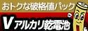 【お買い足しに最適!】オーム電機 アルカリ/マンガン乾電池 破格値パック