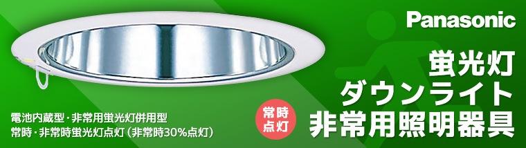 Panasonic 蛍光灯ダウンライト非常用照明器具