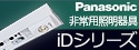 【Panasonic】一体型LED非常用照明 iDシリーズ/直管LEDランプ搭載ベースライト