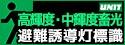 【ユニット】蓄光タイプ 避難誘導標識(高輝度・中輝度・中輝度ステッカー)