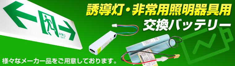 誘導灯・非常灯用交換バッテリー