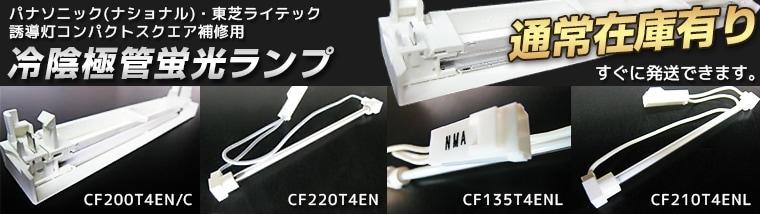 冷陰極管蛍光ランプ