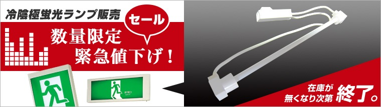 数量限定!緊急値下げ!冷陰極蛍光ランプ販売セール!