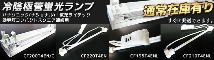 冷陰極蛍光灯誘導灯補修用ランプ一覧表