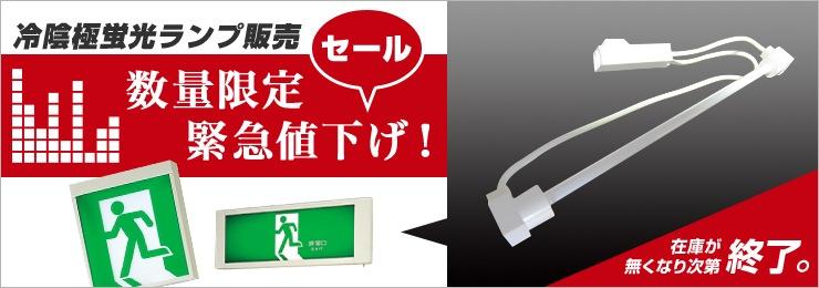 数量限定!緊急値下げ!冷陰極蛍光ランプ販売セール。