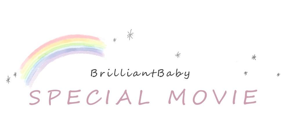 BrilliantBaby SPECIAL MOVIE