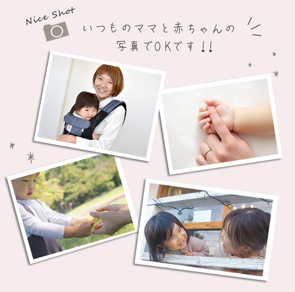 いつものママと赤ちゃんの写真でOKです!1