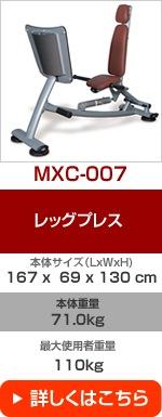 MX circuit mxc-007, mxc007