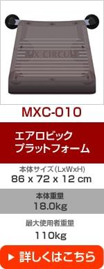MX circuit mxc-010, mxc010
