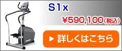 ステッパー S1x