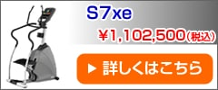 ステッパー S7xe