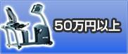 50万円以上