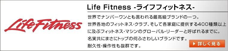 LifeFitness-ライフフィットネス-MatrixFitness-マトリックスフィットネス-マトリックス・フィットネスとは、ジョンソンヘルステック社が展開する、家庭用ブランドの一つ。バーチャルアクティブといったような、業界初の技術を駆使し、利用者の運動にエンターテイメント性を与えます。