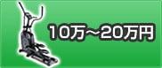 10万〜20万円