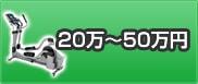 20万〜50万円