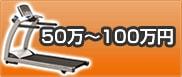 50万〜100万円